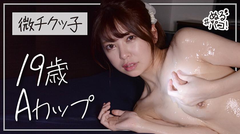 468NRPK-001 Hinako