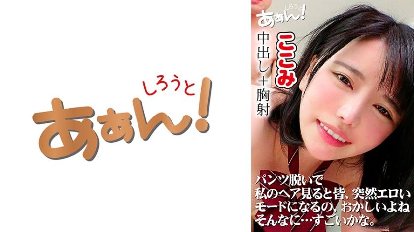 469AHN-003 Kokomi-chan, a uniform girl I met on a dating app, 18 years old