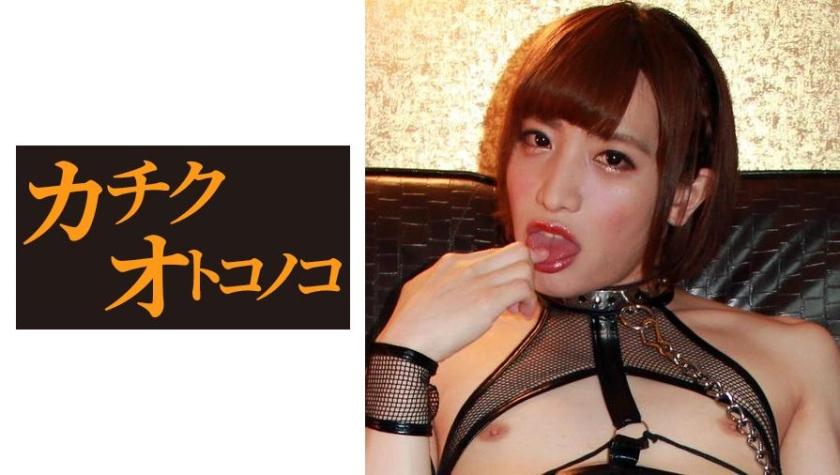 475SKCK-001 Kyoko 01