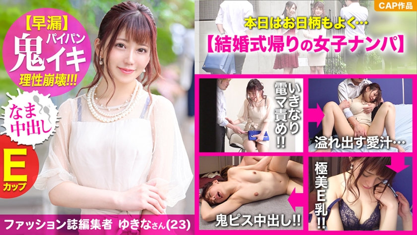 476MLA-002 Picking up the editor of a fashion magazine on the way home from the wedding! !! A large amount of