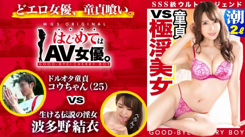 485GCB-001 SSS class! Yui Hatano, a horny legendary beauty, eats virginity! !! !! Slightly behaving Suspicious