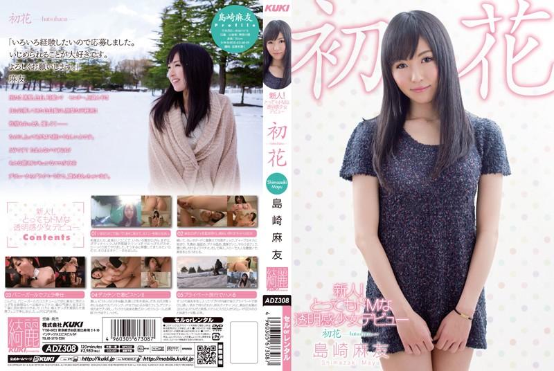 ADZ-308 Barely Legal Fresh Face Debut! -Hatsuhana- Mayu Shimazaki