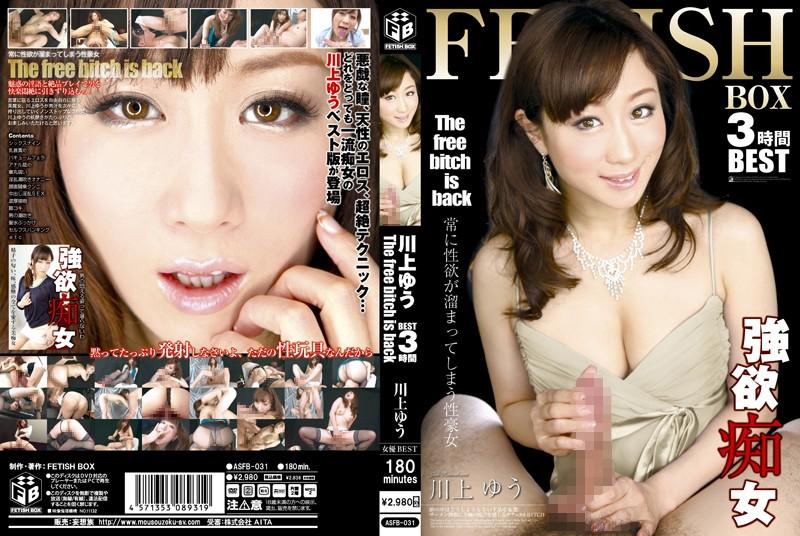 ASFB-031 Kawakami Yu BEST OF 3 Hours THE FREE BITCH IS BACK Yu Kawakami