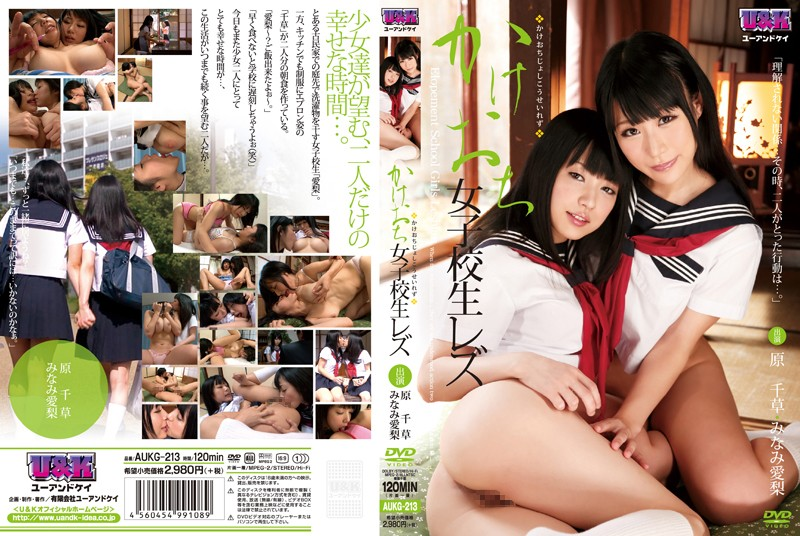 AUKG-213 Schoolgirl Lesbians Elope Together (Chigusa Hara, Airi Minami )