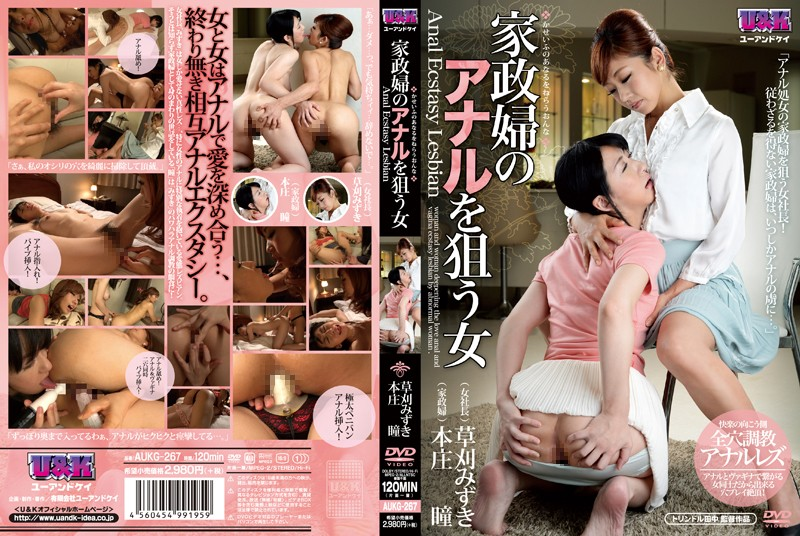 AUKG-267 The Girl Who Wanted To Fuck Her Maid's Anal Hole