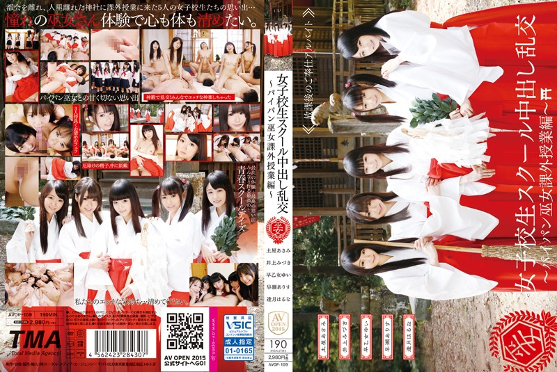 AVOP-109 Creampie Orgies At A Girls Only School – Extra Curricular Lessons For A Shrine Maiden With