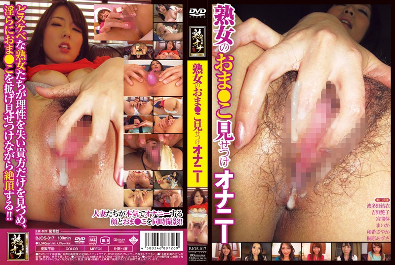BJOS-017 Mature Woman Shows Her Pussy And Masturbates