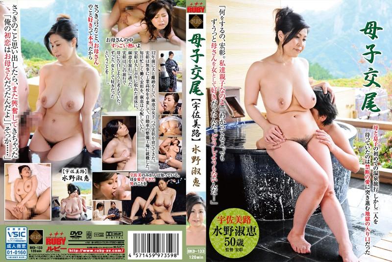 BKD-133 Mother-And-Son Fucking -Usami Road- Yoshie Mizuno