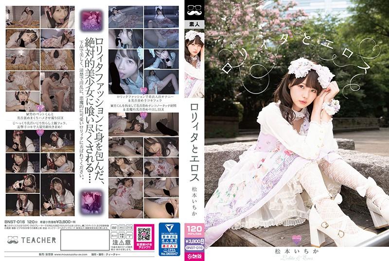 BNST-016 Eros Company With A Lolita – Ichika Matsumoto