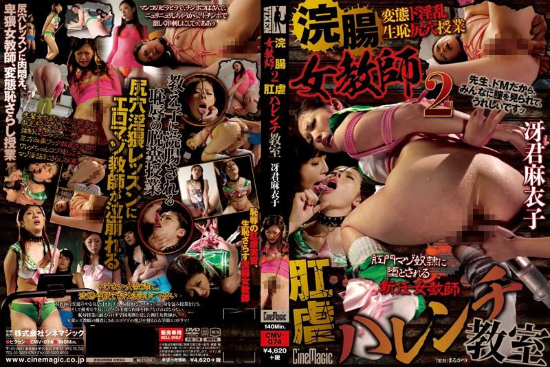 CMV-074 Female Enema Teacher 2. Shameful Butthole Abusing Class Maiko Saegimi