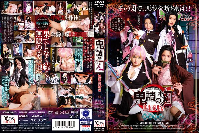 CSCT-011 Devilish Girl Infinite Shots Edition