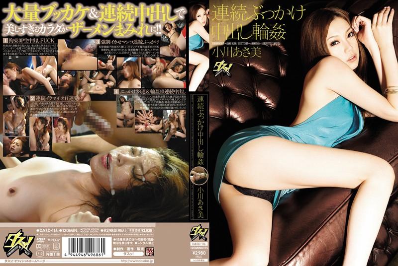 DASD-116 Non-Stop Bukkake Creampie Orgy Asami Ogawa