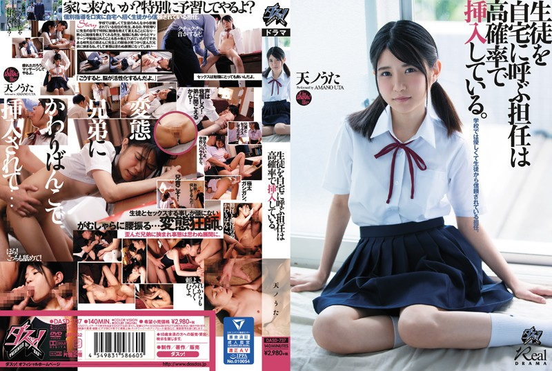 DASD-737 Home Room Teachers Who Take Their S*****ts Home Have A High Probability Of Getting Laid.