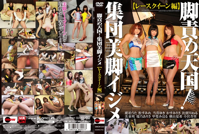 DMOW-035 Foot Fetish Heaven! Teased By Fantastic Legs {Promotional Girl Edition}