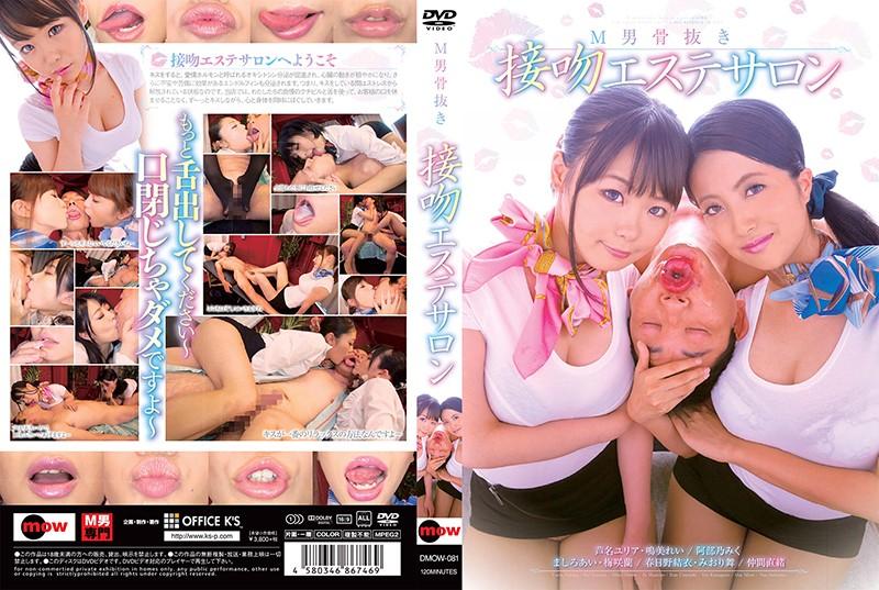 DMOW-081 Maso Man Mutilated Kiss Massage Salon