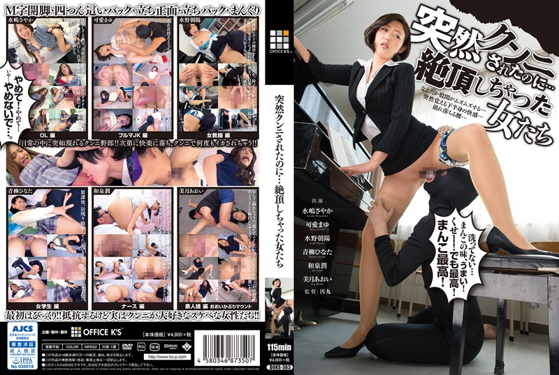 DOKS-363 Women Who Were Suddenly Given Cunnilingus… And Orgasmed