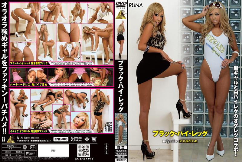 DPMI-003 Black High Leg – Runa