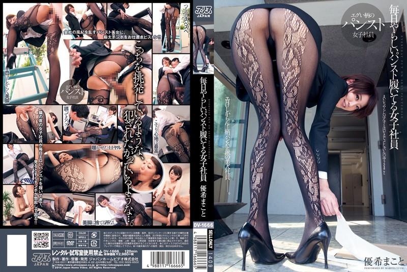 DV-1666 The Female Employee Who Always Wears Sexy Pantyhose Makoto Yuki