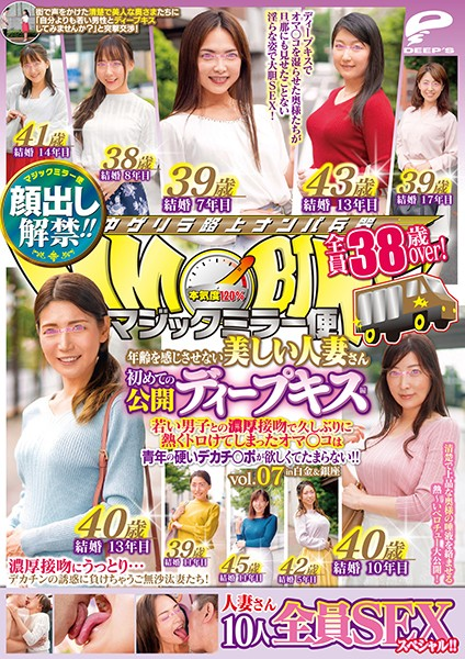 DVDMS-589 Face-Appearance Ban Lifted! Magic Mirror Flights, All 38+ Years Old! Hot Married Ladies