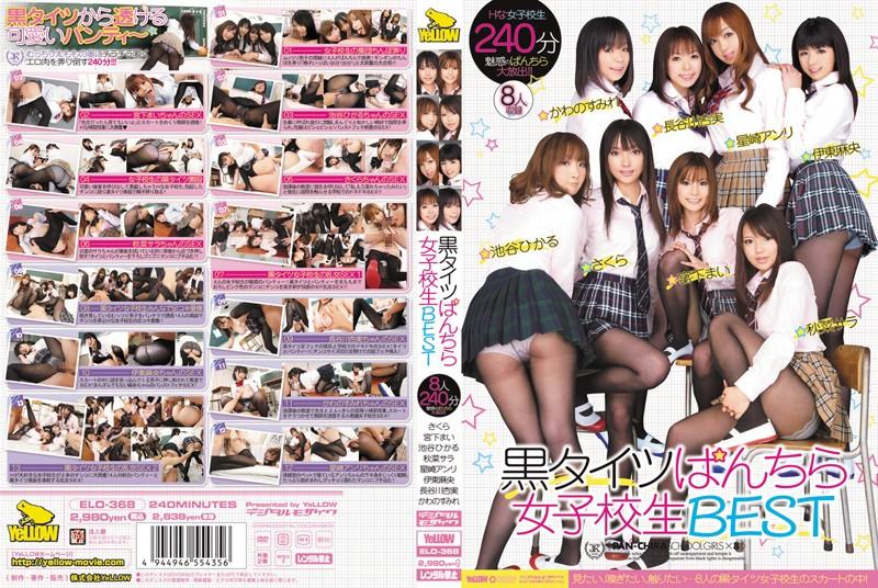 ELO-368 School Girls in Black Tights, Panty Shots BEST