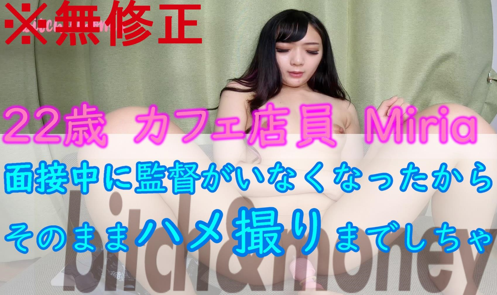 FC2 PPV 1535078 22-year-old cafe clerk, Miria's smiling metamorphosis SEX Because the director disappeared