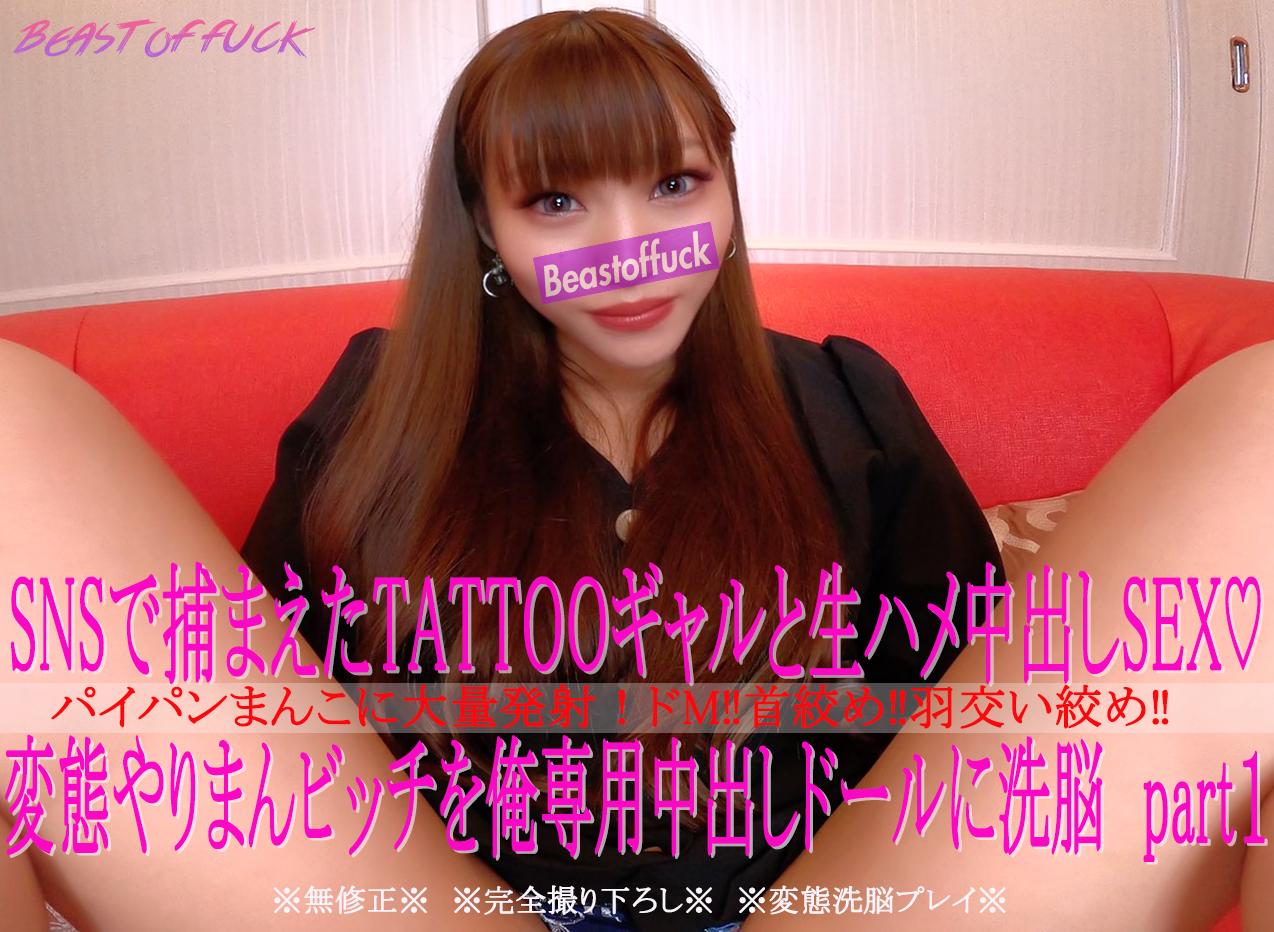 FC2 PPV 1537824 * First shot TATOO gal is de M training ♡♡ Gonzo SEX part1 ☆