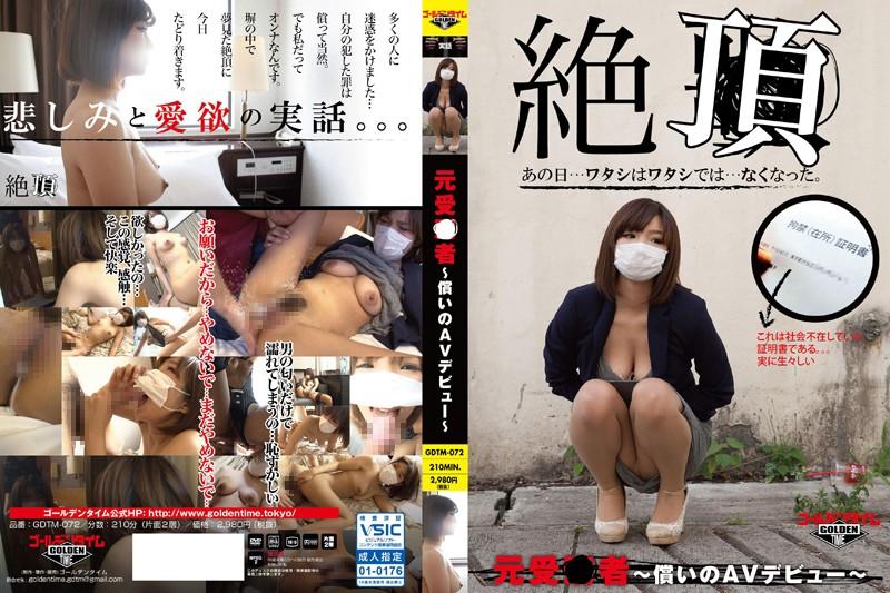 GDTM-072 Former Insurance Saleslady ~Her Porn Debut As Compensation~