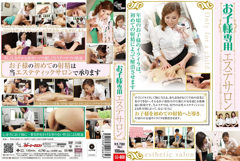 GG-068 Children Only Massage Parlor