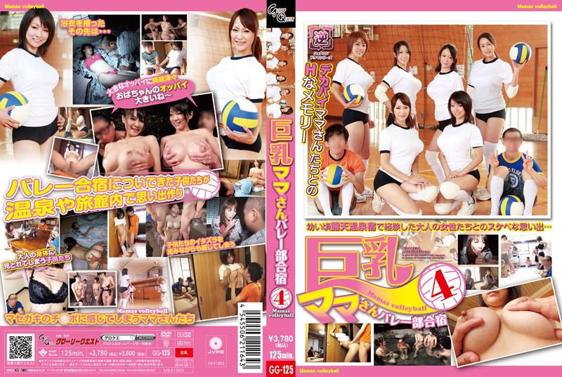GG-125 Big Titty Mom Volley Ball Training Camp 4
