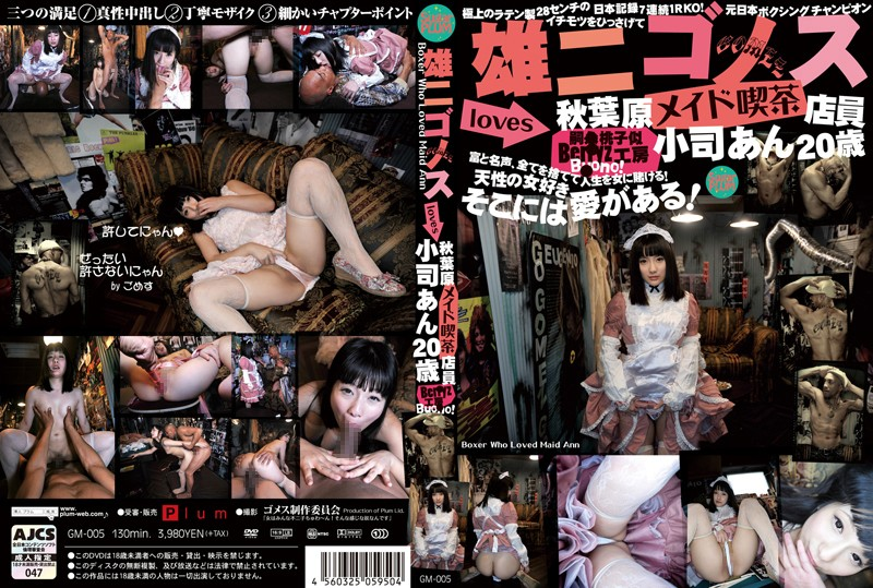 GM-005 Gomesu Yuuji Loves Akihabara Maid Cafe Worker – 20 Year Old An Koshi
