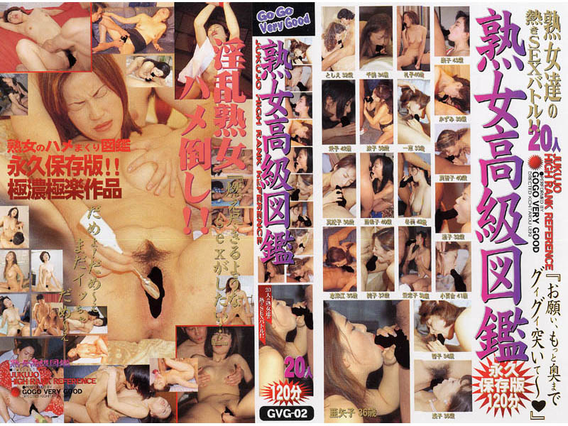 GVG-002 Mature Woman High Grade Reference