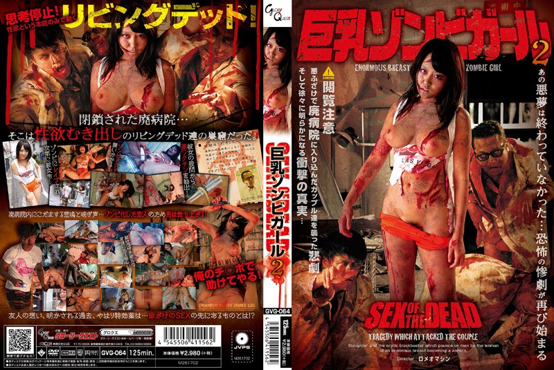 GVG-064 SEX OF THE DEAD Big Tit Zombie Girl 2 Mao Hamasaki