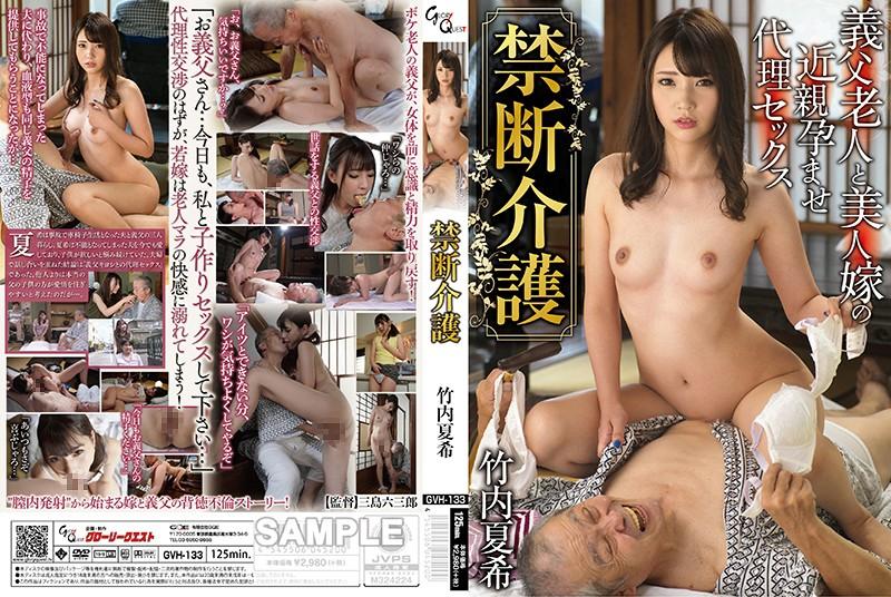 GVH-133 Naughty Nurses – Natsuki Takeuchi