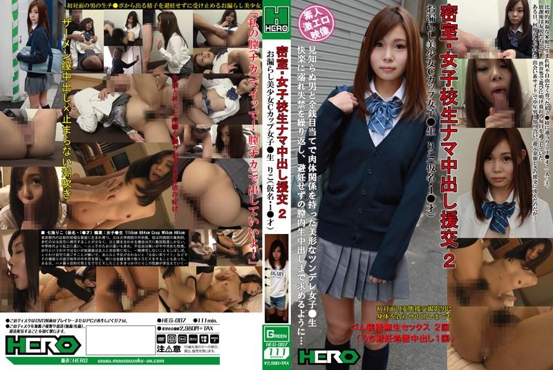HEG-007 Secret Room – Raw Creampie Escort Schoolgirl – Wet Beautiful C-Cup Schoolgirl Riko (1*