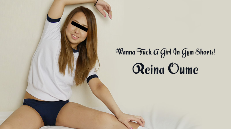 HEYZO-2364 Wanna Fuck A Girl In Gym Shorts! – Reina Oume