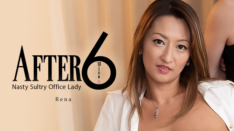 HEYZO-2379 After 6 -Nasty Sultry Office Lady- – Rena