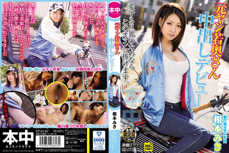 HND-287 Former Bad Girl's Creampie Debut Miki Aimoto