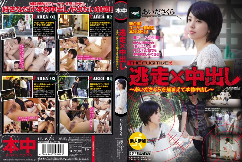 HNDS-015 Runaway x Creampie – Sakura Aida Gets Caught and Given a Real Creampie