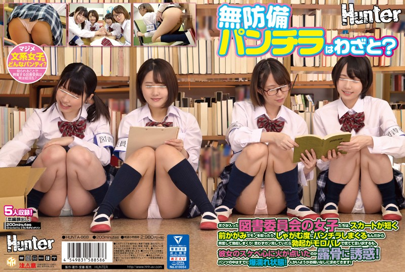 HUNTA-868 Defenseless Upskirt Footage, On Purpose? The Girls In The Library Committee I'm On Have