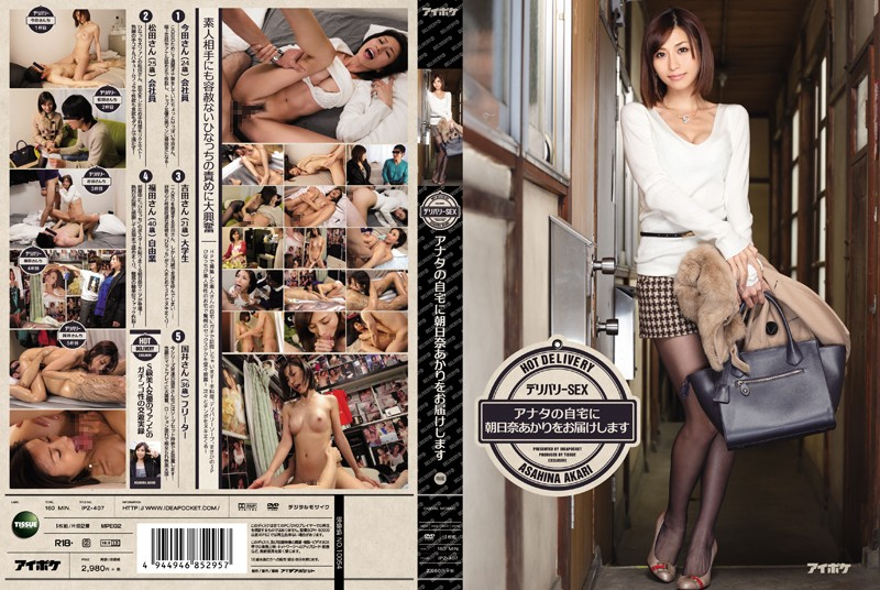 IPZ-407 Call Girl SEX! Akari Asahina delivered straight to your door!