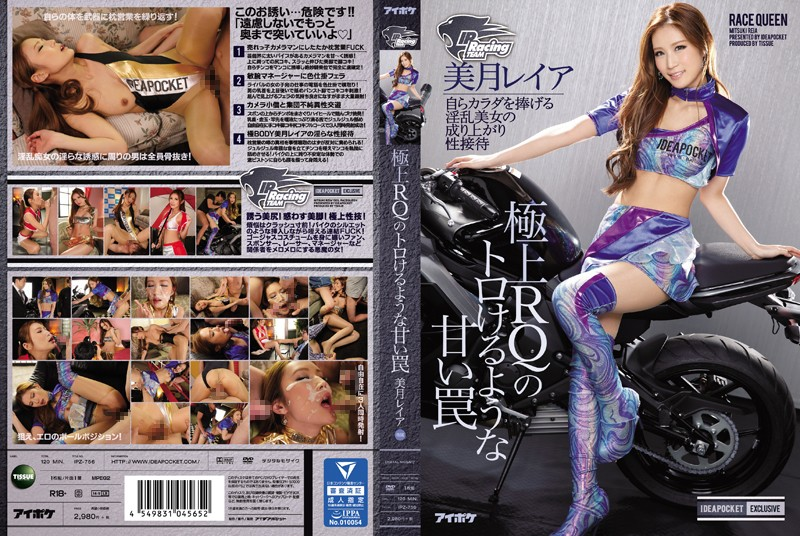 IPZ-756 Exquisite Racing Model's Sweet Trap – The Pervy Beauty Yields Her Own Body For Your