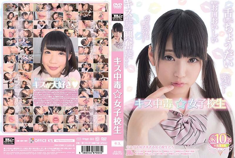 JKS-093 Kissing Addicts – Schoolgirls