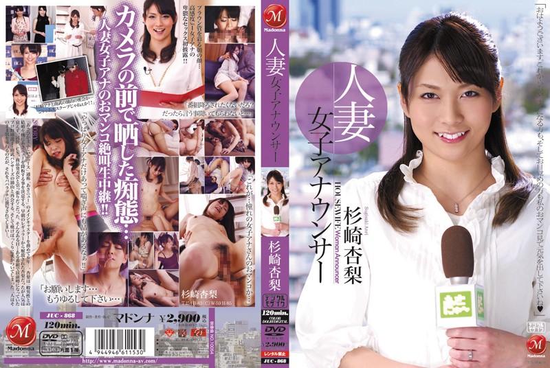JUC-868 Married Female Announcer – Anri Sugisaki
