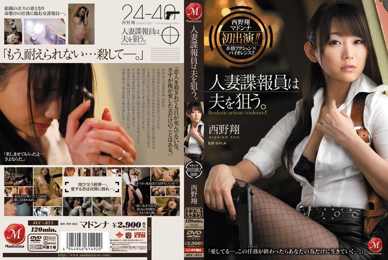JUC-871 Married Woman Spy Husband Fuck. Nishino Yuki