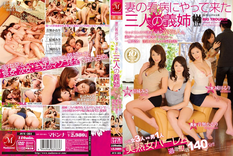 JUX-321 My Three Sisters-In-Law Came To Nurse My Wife