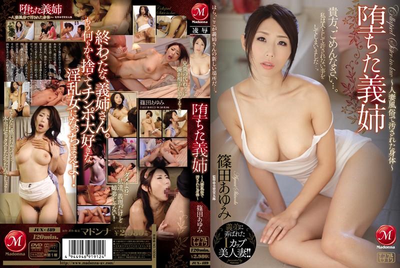 JUX-489 Fallen Sister-in-Law – Body Soiled in a Whorehouse for Married Women – Ayumi Shinoda