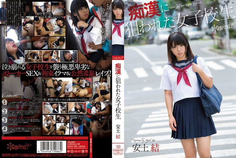 KAWD-500 Schoolgirl Targeted By Molester, Yui Azuchi