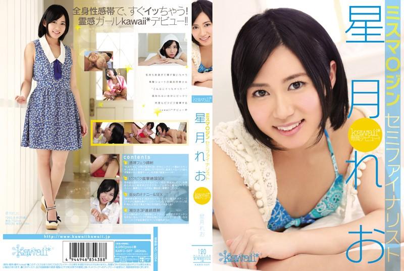 KAWD-537 Miss M***zine Semi Finalist Reo Hoshitsuki In Her kawaii* Debut!!