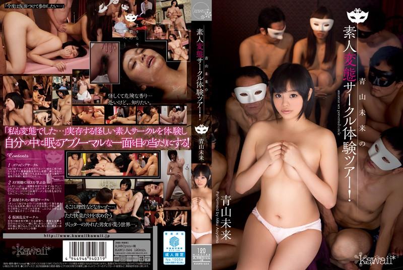 KAWD-624 Tour Mirai Aoyama's Dirty Amateur Experience Club!