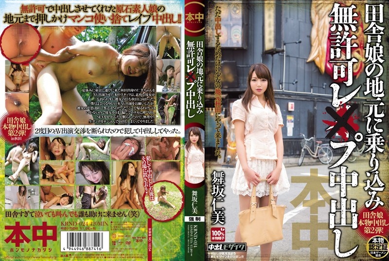 KRND-024 Beautiful Country Girl Raped and Creampied in Her Home Town – Hitomi Maisaka